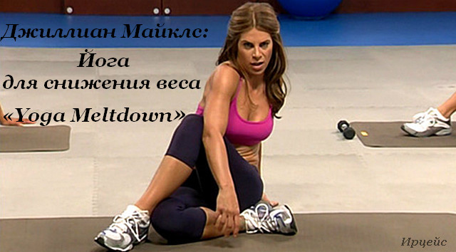 3720816_Jillian_Michaels21 (640x354, 66Kb)