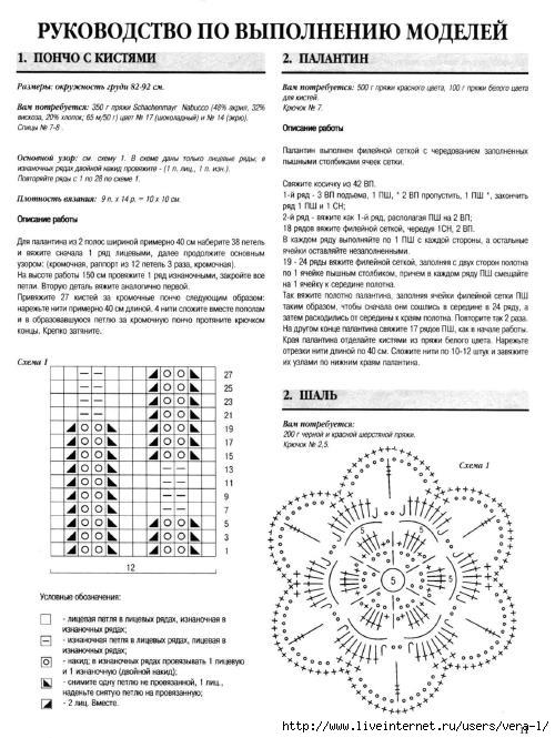 6 (86) - 2011 Вязание_10 (500x665, 207Kb)
