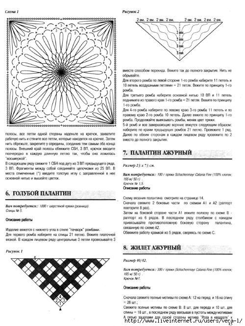 6 (86) - 2011 Вязание_12 (500x665, 217Kb)