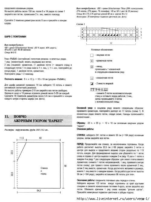 6 (86) - 2011 Вязание_20 (500x665, 166Kb)