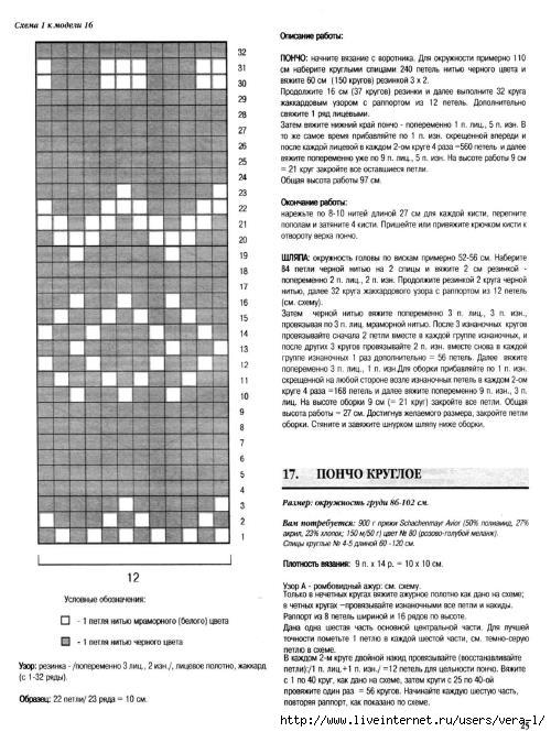 6 (86) - 2011 Вязание_24 (500x665, 194Kb)