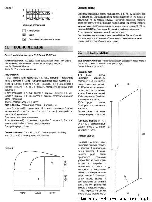 6 (86) - 2011 Вязание_28 (500x665, 171Kb)