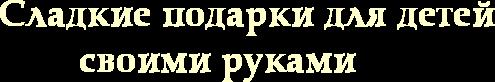 4maf_ru_pisec_2013_11_27_11-40-26_5295a10b5009d (495x82, 10Kb)