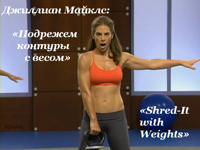 3720816_Jillian_Michaels23 (640x480, 233Kb)