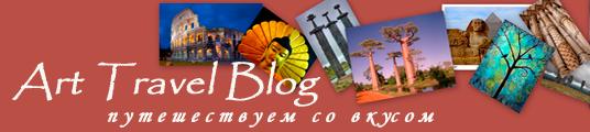 arttravelblog.ru