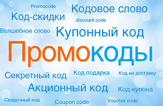 промокоды3 (323x211, 123Kb)