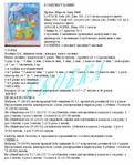 Превью 2 (568x700, 293Kb)
