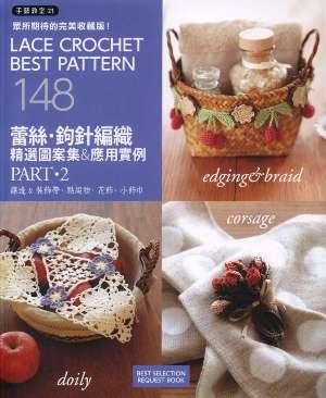 Crochet - ����� (3) (300x366, 20Kb)
