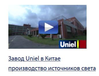 Завод Uniel в Китае/1384350861_zavod_uniel_v_kitae (344x265, 82Kb)
