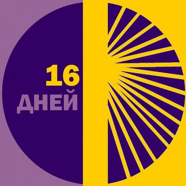 16 дней против насилия