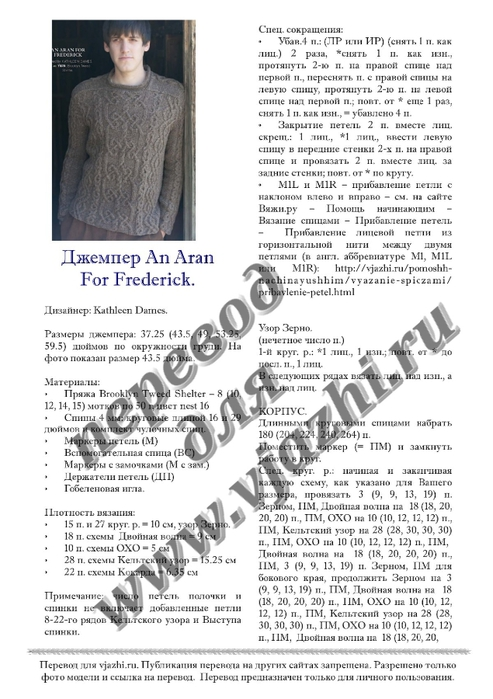 An_Aran_For_Frederick_p1 (493x700, 207Kb)