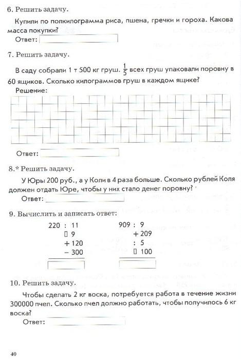 Голубь Математика 4 Класс Зачетная Тетрадь