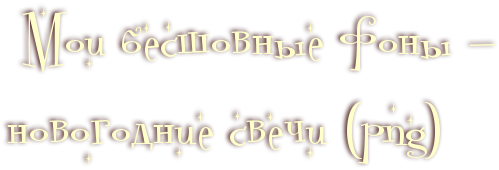 4maf_ru_pisec_2013_11_13_18-41-04_52838b788e424 (499x170, 113Kb)