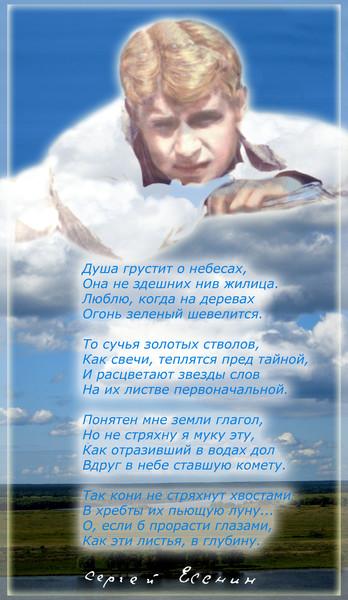 Стих о небе есенин