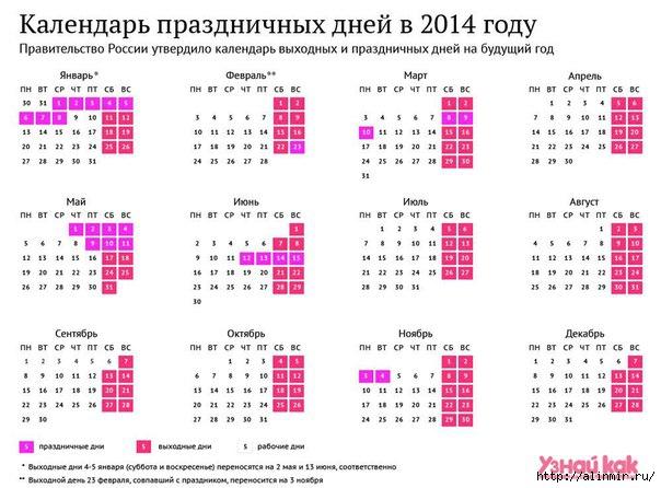 1384356163_kalendar__prazdnichnuyh_dney_2014 (604x446, 158Kb)