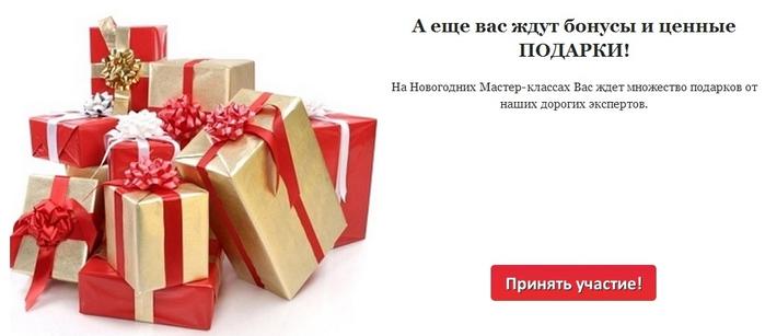 Новогодний подарок своими руками. ОНЛАЙН мастер-классы (2) (700x307, 97Kb)