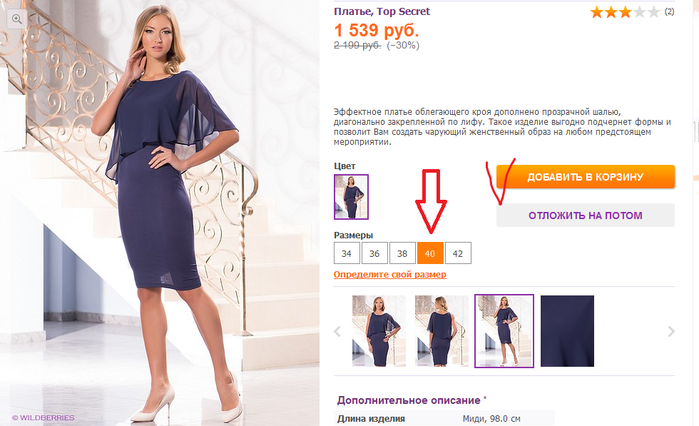 скидки платье (700x426, 257Kb)