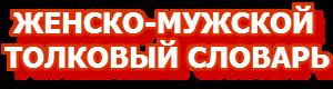 Энциклопедии-Словари-5 (300x80, 9Kb)