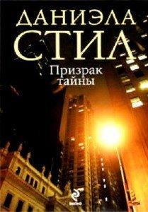 1379321261_daniela-stil-prizrak-tayny (209x300, 19Kb)