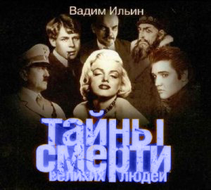 1308632934_vadim-ilin-tayny-smerti-velikih-lyudey3 (300x270, 113Kb)