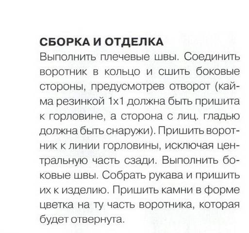 platie_oblegajus4ee_serogo_cveta_s_vorotnikom_3 (513x480, 134Kb)
