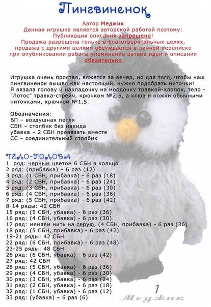 Пингвин - схемы вязания игрушек.  Очень красивый зверек, можно связать своими руками. источник.