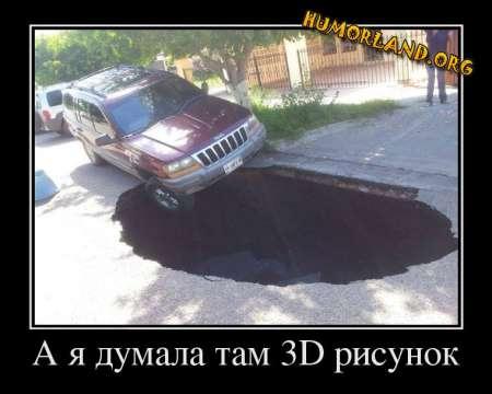 1385206335_humorland.org_demotivator_a-ya-dumala-tam-3d-risunok (450x360, 92Kb)