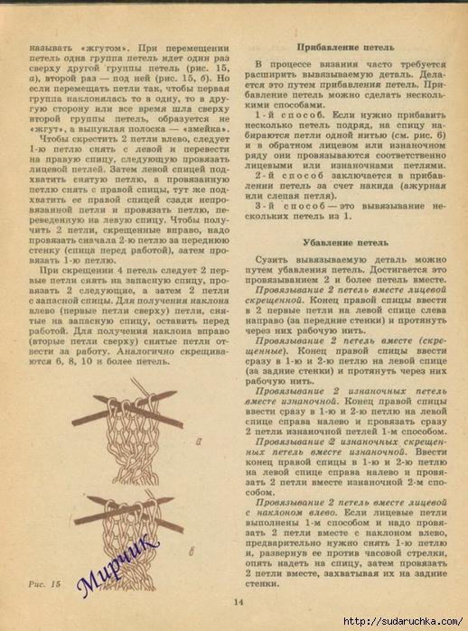 Вязание на вязальном аппарате 95
