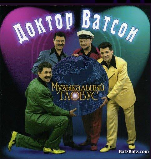 1328989502_doktor-vatson-muzykalnyy-globus-1999 (483x510, 219Kb)