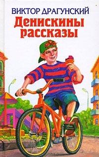 5449506_deniskinyirasskazyi_44514711 (200x315, 30Kb)