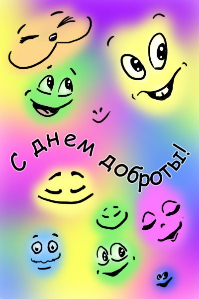 83690014_s_dnem_dobrotuy (400x600, 41Kb)