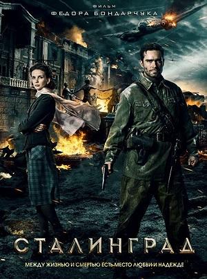 смотреть фильм 2013 сталинград в хорошем качестве