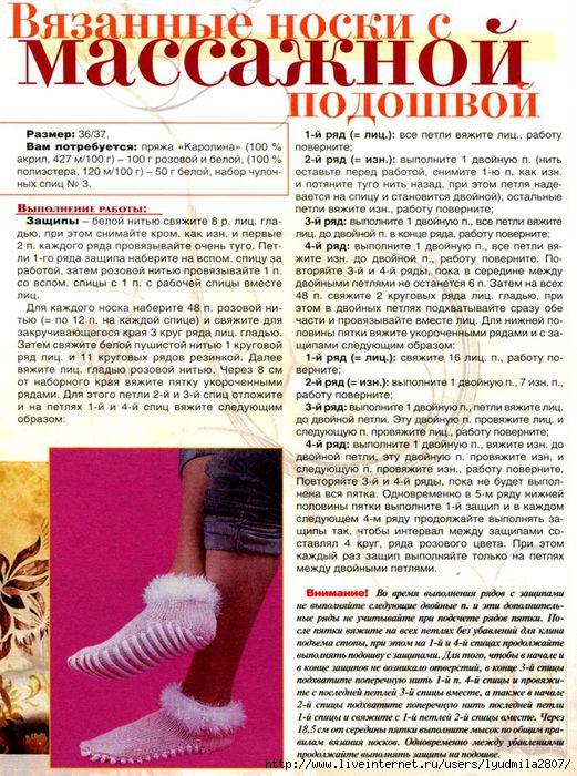 Вязание следков с носка спицами 91