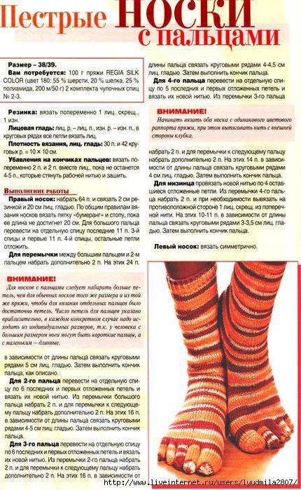 1-носки-с-пальцами (430x700, 280Kb)