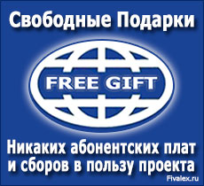 Free Gift Свободные подарки