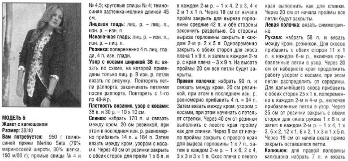 1жакет_капюшон1 (700x324, 189Kb)