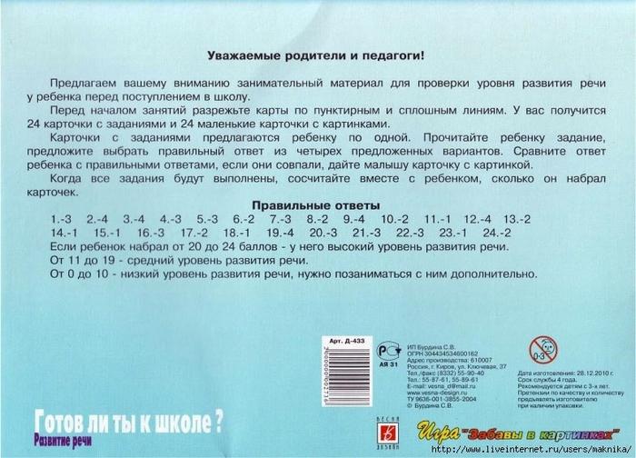 1e1zveyzxqM (700x504, 262Kb)