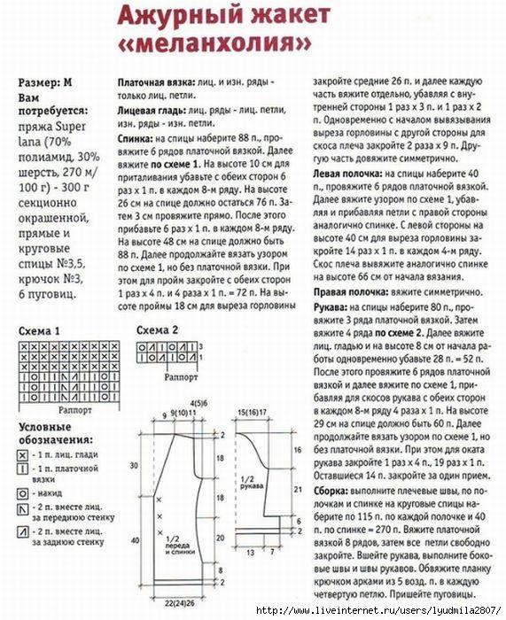 1-жакет_ажурный1 (571x700, 284Kb)