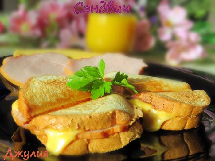 сэндвич (700x525, 103Kb)