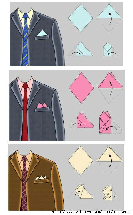 Как сделать платок для пиджака свернуть