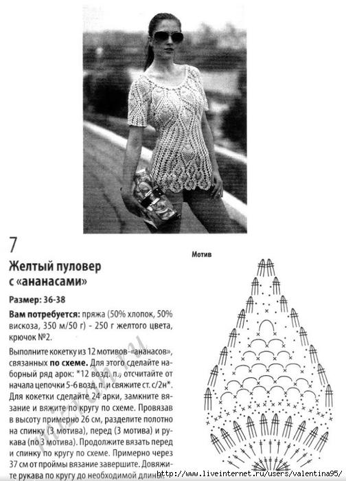 Croche-2 (504x700, 190Kb)