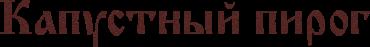 4maf.ru_pisec_2013.12.01_10-20-06_529ad4d212244 (370x47, 12Kb)