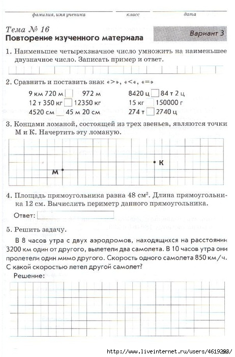 Гдз по математике 3 класс голубь тематический контроль