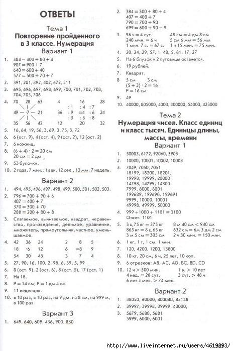 математике 4 по рабочая тетрадь ответы голубь гдз класс