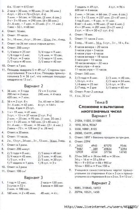 Математические класс диктанты гдз ответы на по 3 голубь математике
