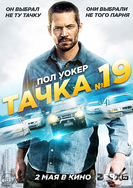 1365215558_zerx.ru_tachka.19.2013 (425x600, 75Kb)
