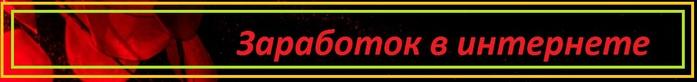 1385898008_zarabotok_v_internete (697x82, 21Kb)