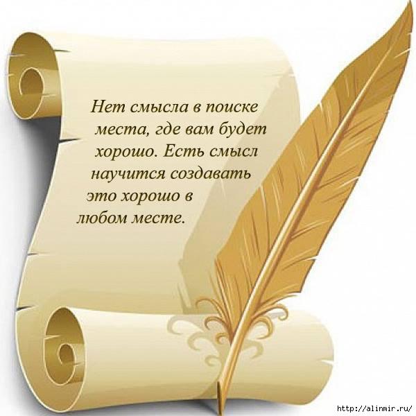 1385899838_mudroe_smuysl (600x600, 111Kb)