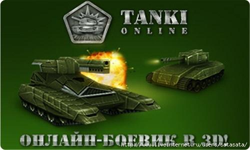 1306162759_tanki-onlayn-7 (500x300, 83Kb)