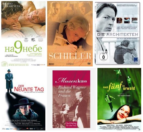 Неделя современного немецкого кино